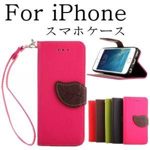 iphone5/5s/5cケースメール便無料アイフォンケース/手帳型ケース/ iphone5/5s/5c財布/iPhone ケース/かわいい/葉っぱデザイン/本革調/レザー
