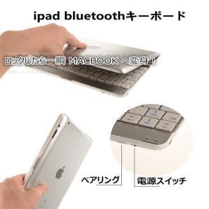 薄型軽量アルミボディのiPad専用Bluetoothキーボードケース ワイヤ レスキーボード ipa...