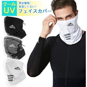 フェイスカバー マスク uv 冷感 ランニング メンズ レディース 洗える 自転車 ネックウォーマー...