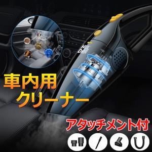 ●隙間 掃除機 コード式 ハンディ 車内 コード式掃除機 サイクロン 電源クリーナー 掃除機 吸引力...