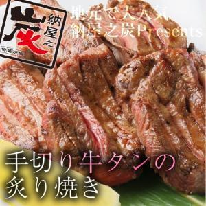 【業務用5パック】かぶりつく美味さの手切り牛タンの炙り焼き! 手切り 牛タン 炙り焼き 約90g(1本当たり88円引き!440円お得!)|naya-d