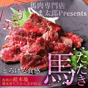 馬刺し 専門店 の 美味しさ を ご家庭に!【馬 たたき】 一つ一つ職人が焼き上げた 贅沢 馬肉 熊本育ち ユッケにも!|naya-d
