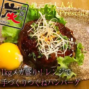 1kgメガ盛り! レンジ で 簡単 鶏肉入り つくね ハンバーグ お弁当に、おつまみに、夜食に最適!手間抜き プラス一品にどうぞ!|naya-d