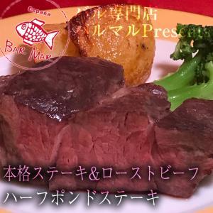 電子レンジで簡単調理!USアンガス牛の肩ロースで作った 「ハーフポンドステーキ」|naya-d