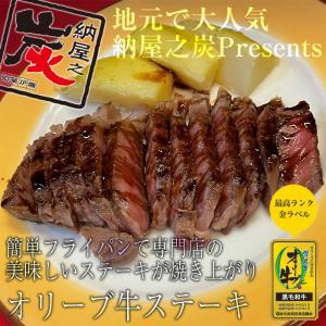 【お得!4個セット】最高 A5、A4の最高級部位のみ使用!低温調理 急速冷凍 簡単フライパンで専門店の美味しいステーキが簡単に焼けます!|naya-d