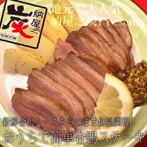 【業務用4パック】低温調理済みなのでおうちで簡単合鴨ステーキ!解凍後切って盛りつければ簡単鴨鍋も!|naya-d