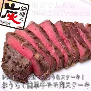 【業務用4パック】期間限定!今ならお店で人気の「バルサミコステーキソース」が付いてくる!レストランで食べるようなステーキ! おうちで簡単牛モモ肉ステーキ|naya-d