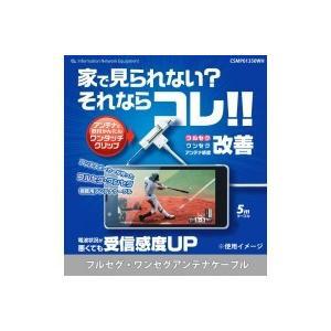 日本アンテナ INE(アイネ) フルセグ・ワンセグアンテナケーブル CSMP01350WH|nayami-kaiketu