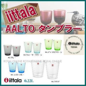 イッタラ iittala AINO AALTO/アイノ・アールト(アイノアールト)4個セット 2ペア  クリア  タンブラーグラス220ml  0.22L  北欧食器 nayami-kaiketu