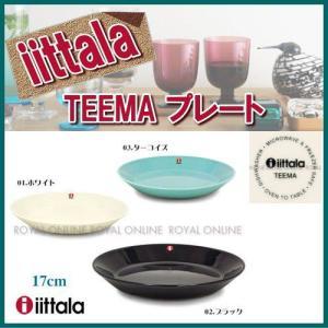 イッタラ iittala TEEMA/ティーマ  Kaj Franck/カイ・フランク(カイフランク)17cm  プレート  ペア2個セット ホワイト皿 nayami-kaiketu