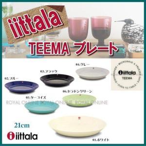 イッタラ iittala TEEMA/ティーマ  Kaj Franck/カイ・フランク(カイフランク)21cm  プレート  ペア2個セット ホワイト皿 nayami-kaiketu