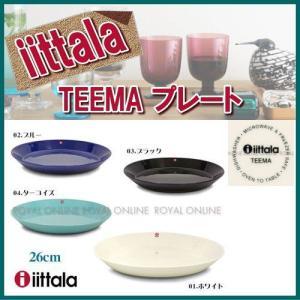イッタラ iittala TEEMA/ティーマ  Kaj Franck/カイ・フランク(カイフランク)26cm  プレート  ペア2個セット ホワイト皿 nayami-kaiketu