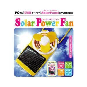 ソーラーパワーファン 選べるカラー全5色 携帯エコ扇風機 ス...