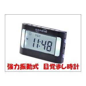 携帯型振動式目覚まし時計 ビブラ  VA3 LED懐中電灯内臓|nayami-kaiketu