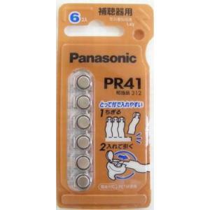 補聴器用電池PR41 312タイプ パナソニック|nayami-kaiketu