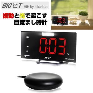 目覚まし時計 強力振動式 大音量 NEW  ビッグタイム LED BIG-T |nayami-kaiketu