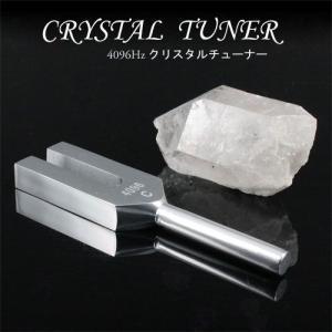 4096Hzクリスタルチューナー 浄化用クリスタルポイント付き ブラジルorバシール産水晶 nayami-kaiketu