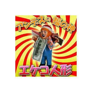 在庫あり。即納できます。ザ!世界仰天ニュースで紹介され大人気のエケコ人形です。 エケコは南米ボリビア...