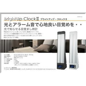 ブライトアップクロック2 ELAICE製目覚まし時計 ブラック・ホワイト(睡眠障害対策) nayami-kaiketu