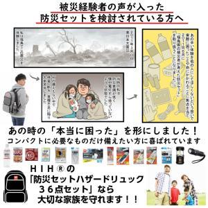 防災セット ハザードリュック 福島県の被災者考案の「非常用持ち出し袋36点セット」 避難リュック/防災グッズ/避難セット/セット/防災用品/|nayami-kaiketu|02