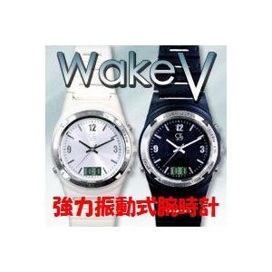 ウェイクブイ 強力振動目覚まし腕時計 Wake V ウエイクブイ|nayami-kaiketu