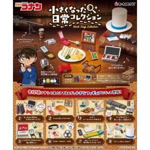 ★ re-MENT リーメント★名探偵コナン 小さくなった日常コレクション未開封1BOX=8個入り フルコンプ全8種類