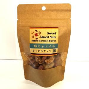 塩キャラメル味 ミックスナッツ 70g (カシューナッツ、アーモンド、ピーナッツ、クルミ)|nbhiroshima