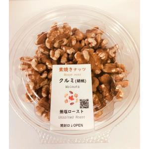 素焼きクルミ(無塩)95g|nbhiroshima