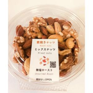 素焼きミックスナッツ(無塩)115g|nbhiroshima