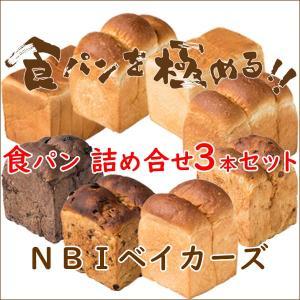 食パン 詰め合せ 3個セット 送料無料 お買い得  食パンを極める NBIベイカーズ