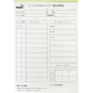 (プーマ) PUMA/フットサルメンバー用紙/880706-01/簡易配送(CARDのみ送料注文後変更/1点限/保障無)|nbs