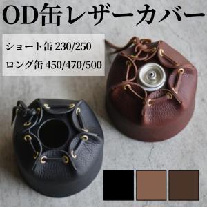 ガス缶カバー  OD缶カバー  レザー 革 230/250g ロールタイプ 保護ケース 耐久性 屋外...