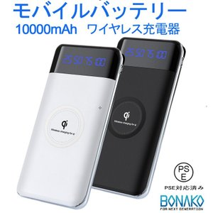 【PSE認証】モバイルバッテリー qi ワイヤレス充電器 充電器 ワイヤレス モバイルバッテリー大容量 10000mAh Qi 充電器   android iphone 急速 薄型