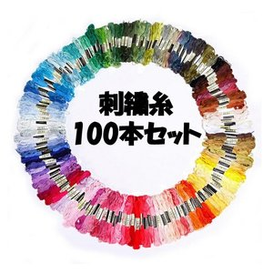 刺繍糸 刺しゅう糸 お買い得 まとめ買い 豊富なカラーの100本セット|ndhci2014