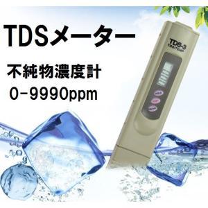 TDSメーター 0-9999ppm 不純物濃度計 水質計 水質管理に ndhci2014