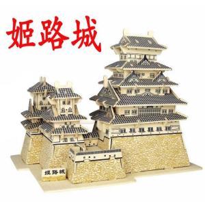 木工模型 工作キット ウッドクラフト 姫路城  簡単組み立て...