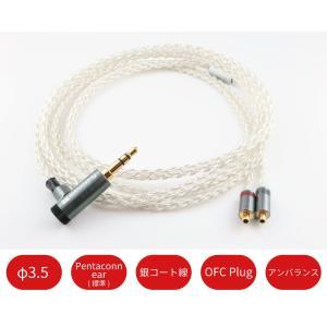 【日本ディックス】Pentaconnリケ−ブル φ3.5(3極)OFC L型- Pentaconn ear OFC 接続プラグ(ショートver)|ndics