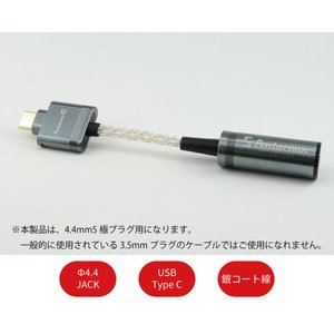【日本ディックス】Pentaconn C(USB Type C - φ4.4ジャック変換ケーブル)|ndics