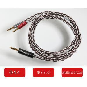 【日本ディックス】純銀+OFCハイブリッド8芯 Pentaconnリケーブル  4.4mm5極 - 3.5mm x2【PRH02-44-35】|ndics