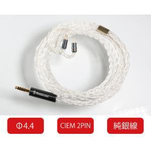 【日本ディックス】純銀8芯 Pentaconnリケーブル  4.4mm5極 - CIEM 2PIN【PRH03-44-2p】|ndics