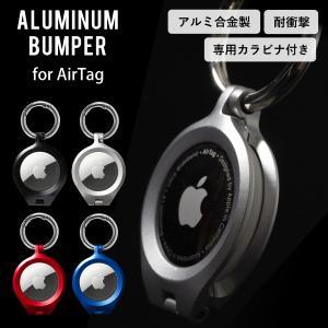 エアタグ ケース アップル airtag ホルダー カバー キーリング ハード アルミ 耐衝撃 ALUMINUMBUMPER|ndos