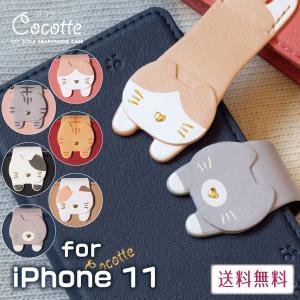 iPhone 11/11Pro ケース 手帳型 カバー ネコ 猫 おしゃれ スマホケース Cocot...