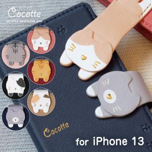 iphone13 ケース 手帳型 iphone13 ケース アイフォン 13 ケース カバー おしゃれ ブランド 猫 Cocotte|ndos