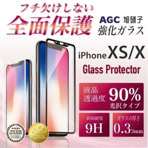 iPhoneX 強化ガラスフィルム iPhonex ガラスフィルム iPhone X テン 液晶保護 フィルム アイフォン x X 0.3mm 9H 日本製 ラウンドエッジ 全面保護 グレア 旭硝子|ndos