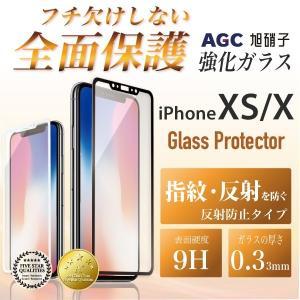 iPhoneX 強化ガラスフィルム iPhonex ガラスフィルム iPhone X テン 液晶保護フィルム アイフォン x X 0.3mm 9H 日本製 全面保護 アンチグレア 旭硝子|ndos
