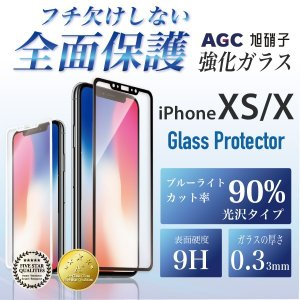 iPhoneX 強化ガラスフィルム iPhonex ガラスフィルム iPhone X テン 液晶保護フィルム アイフォン x X 0.3mm 9H 日本製 全面保護 ブルーライト 旭硝子|ndos
