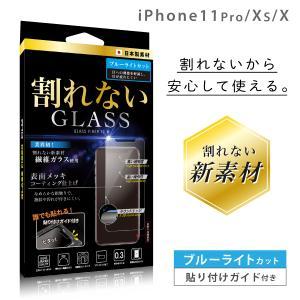 iPhone12 mini フィルム ガラス ブルーライト カット iPhone 11 11Pro 8 7 6s アイフォン 指紋 割れないガラス|ndos