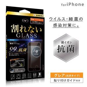 iPhone13 ガラスフィルム 抗菌 iphone13 pro iphone12 12 pro mini フィルム ガラス 指紋 ガラスフィルム 抗菌 iPhone se2 8 7 6s 割れないガラス グレア 2.5D|ndos