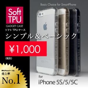 iPhone 5s ケース 5Color Clear TPU 透明 無地 iPhone 5s カバー SoftTPU|ndos