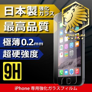 iPhone8 7 強化ガラスフィルム iPhone8Plus 7Plus ガラスフィルム iPhoneSE iPhone6s iPhone6plus 5s 5 液晶保護フィルム アイフォン 7 0.2mm 9H 旭硝子|ndos